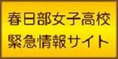 春日部女子高校 緊急情報サイト