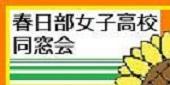 春日部女子高校 同窓会